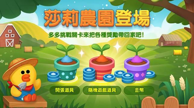 莎莉農園新登場,取代以往的Part Time Stage,讓玩家刷獎勵。