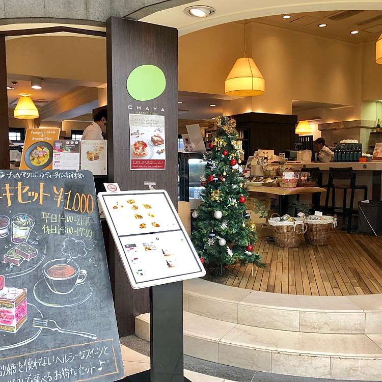 実際訪問したユーザーが直接撮影して投稿した新宿自然食・薬膳CHAYA Macrobi(チャヤ マクロビ)伊勢丹新宿店の写真