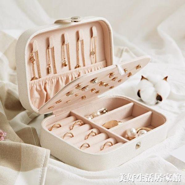 便攜式隨身首飾包大容量珠寶耳環戒指項錬飾品收納盒絨布首飾盒美好生活