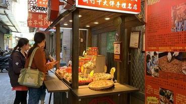 新竹名產【彭成珍餅舖】過年必買伴手禮,秋冬季節限定-花生糖派對,竹塹餅、綠豆椪、柴酥餅應有盡有
