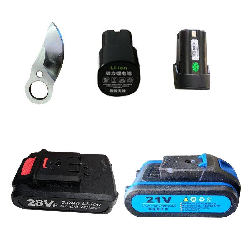 電動修枝剪配件專用包上下刀片鋰電池充電器