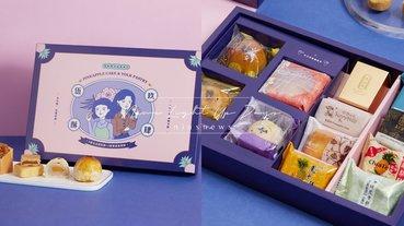 選擇障礙救星!「夢幻半伴伴手禮盒」8鳳梨酥+4蛋黃酥最強組合,過年過節送禮首選!
