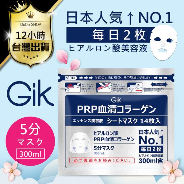 【韓國正品!GIK血清面膜】韓國 korea Gik PRP 血清膠原蛋白亮白面膜 面膜 14片/包