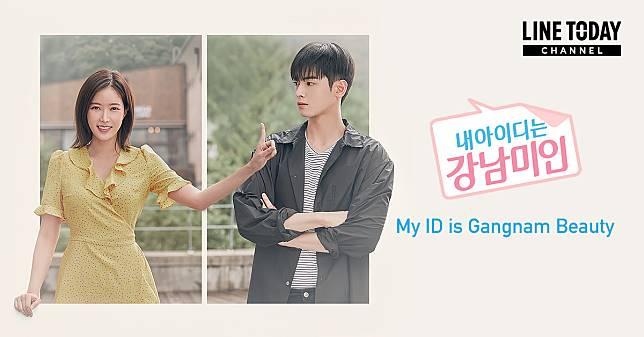 K-Drama My ID is Gangnam Beauty (Subtitle Indonesia) EP1-16