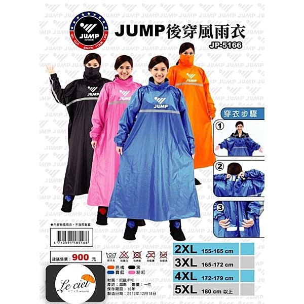 有別一般傳統雨衣n獨特口罩設計n騎車不怕進水