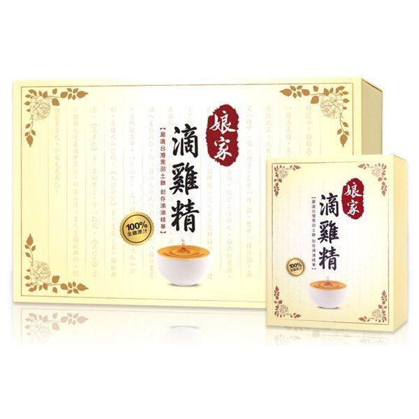 娘家- 滴雞精(20包/盒)泠凍-廠商直送