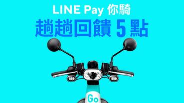 GoShare共享機車宣布 攜手LINE Pay,再推騎乘金回饋