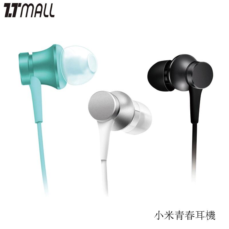 小米耳機 可通Line電話 聽音樂 線控耳機 運動耳機 健身耳機 三種顏色可選擇 公司現貨