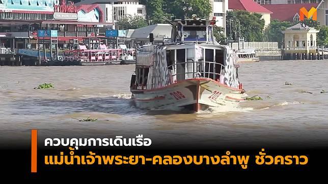 กรมเจ้าท่าออกประกาศ! แม่น้ำเจ้าพระยา-คลองบางลำพู เป็นพื้นที่ควบคุมการเดินเรือชั่วคราว