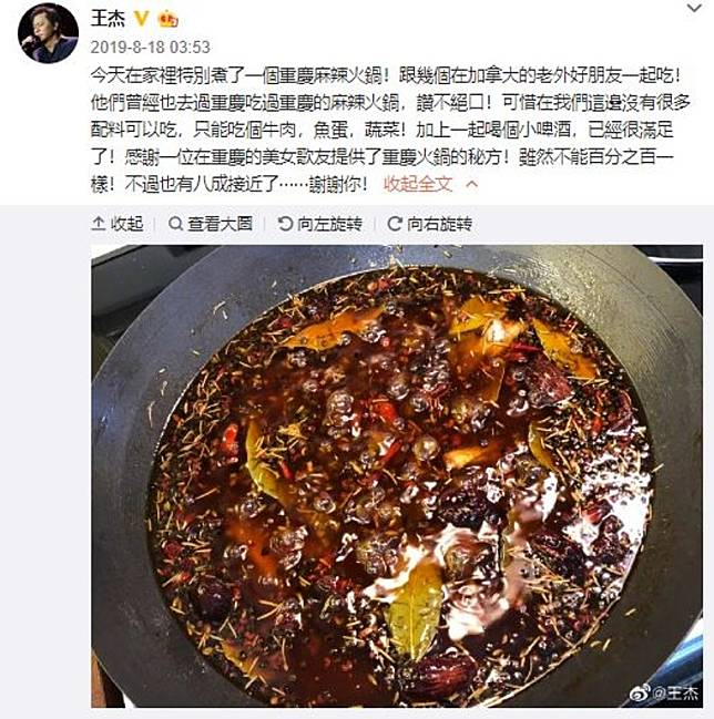分享同加國好友食重慶火鍋嘅照片。