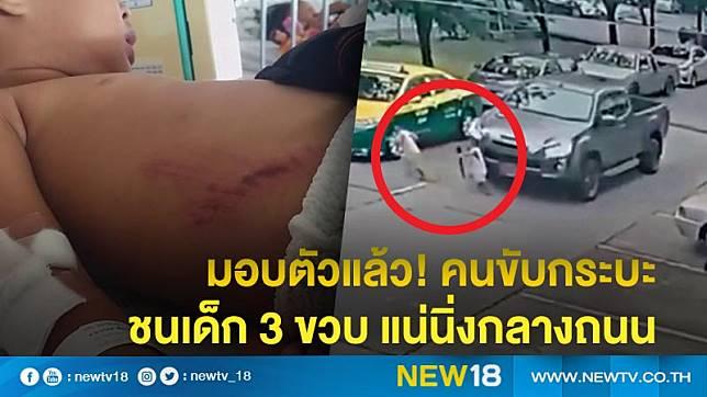มอบตัวแล้ว! คนขับกระบะป้ายแดง ชนเด็ก 3 ขวบ แน่นิ่งกลางถนน
