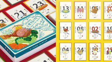2021最飽的日曆!《365days台灣美食日曆》一天一種料理,再也不愁今天吃什麼