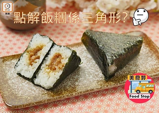 傳統的日式飯糰多是三角形為主,若然是用米飯包餡料,就會加紫菜添味。(張群生攝)