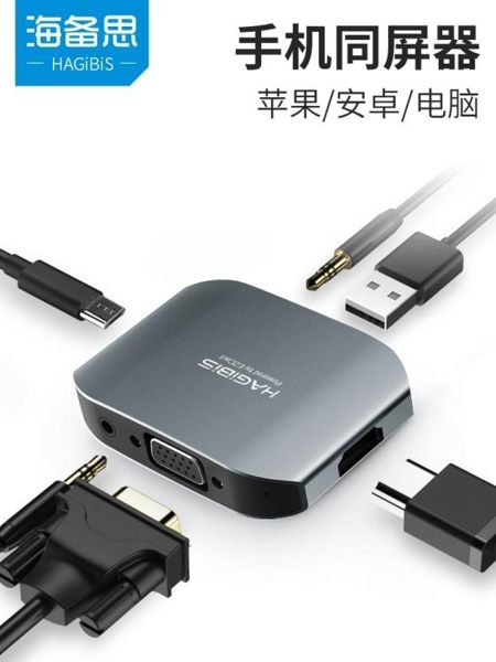 同屏器 海備思手機電視機轉換器同屏高清有線連接顯示器安卓通用蘋果iPhone 第六空間