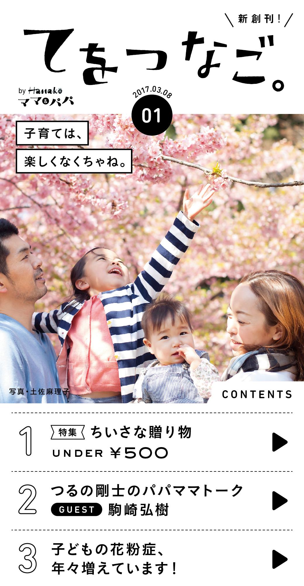 特集 小さな贈り物 UNDER ¥500
