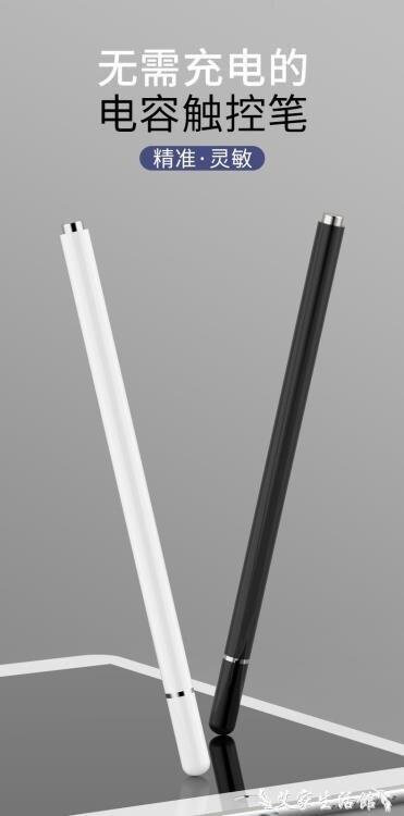 【快速出貨】ipad筆觸控筆電容筆applepencil平板筆手機蘋果ipencil手寫筆2020細頭安卓華為 雙12購物節