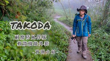 【山道具】TAKODA耐磨防風保暖軟殼機能外套。實測心得分享
