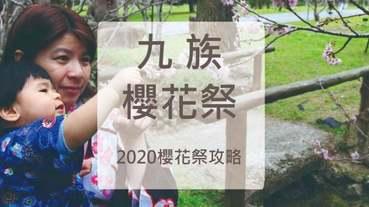九族文化村櫻花祭-20回紀念南投九族櫻花祭 穿浴衣走屋台賞櫻花