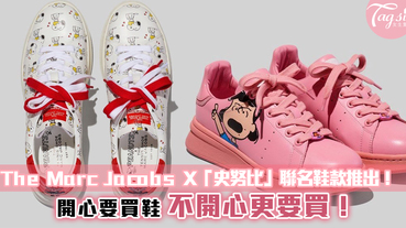 The Marc Jacobs X「史努比」聯名鞋款推出!開心要買鞋~不開心更要買,史努比也太可愛了吧!