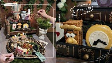 She Design超夢幻下午茶「瘋帽子茶酒派對」!快來一起進入愛麗絲夢遊仙境