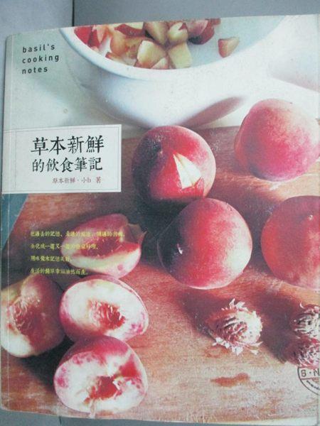 【書寶二手書T2/餐飲_YFA】草本新鮮的飲食筆記_草本新鮮小b