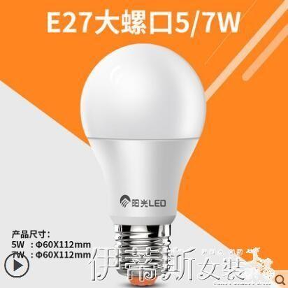 led燈泡e27螺口節能球泡燈智慧燈泡E14家用led燈大功率電燈泡 【免運】