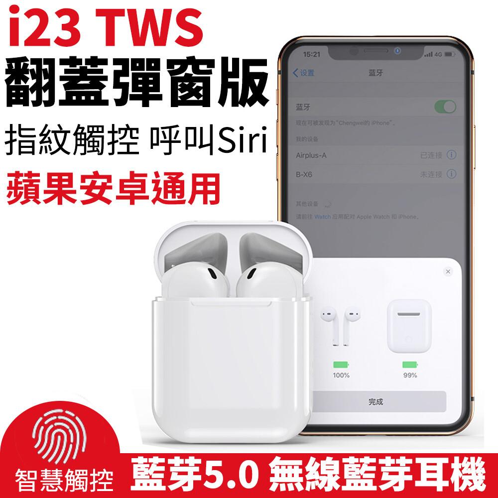 蘋果手機iOS有電量顯示(在右上角電池旁邊處),可以隨時觀看耳機電量使用情況 4. 支援所有帶藍牙功能的手機、平板、筆電、音樂、電影等,高規藍芽5.0通用所有手機 ※盡量以Apple手機&安卓高階手機