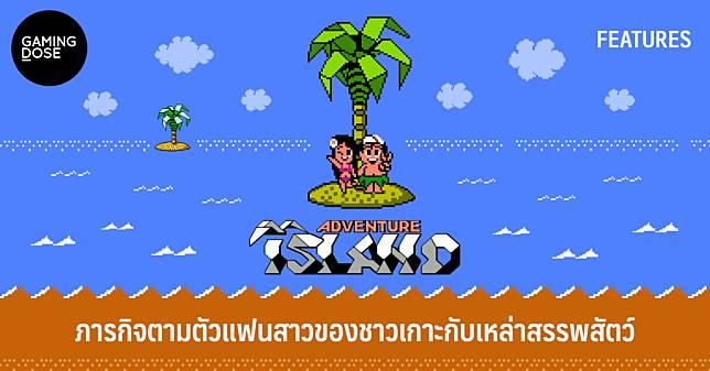 Adventure Island กับภารกิจตามตัวแฟนสาวของชาวเกาะกับเหล่าสรรพสัตว์
