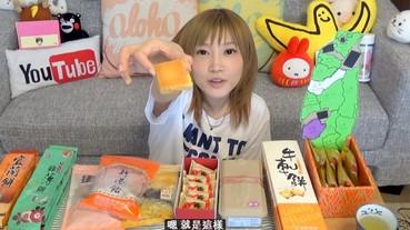 日本人氣大胃王「木下佑香」吃遍台灣名產 她對這些伴手禮味道感想是?