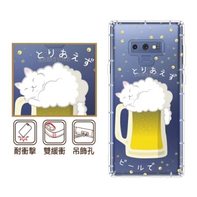 反骨創意 三星 Note9 彩繪防摔手機殼 貓氏料理-貓啤兒