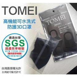 ◎●台灣SGS認證,原廠正品,非山寨(夜市/菜市場...)或來源不明物品,品質保證。|◎●高效過濾材質,細膩親膚,可清洗,經濟實用,並可多次使用。|◎●超細海綿體,柔軟親膚,提供舒適的保護。品牌:TO