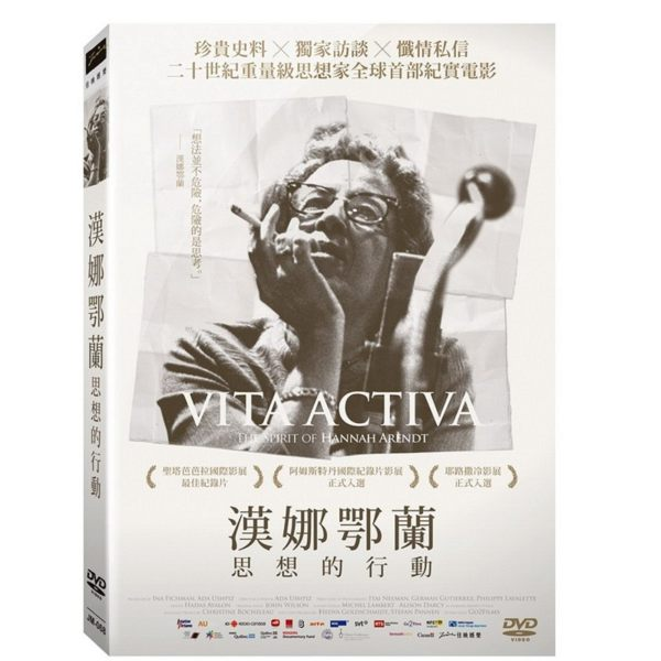 漢娜鄂蘭:思想的行動 DVD (購潮8)