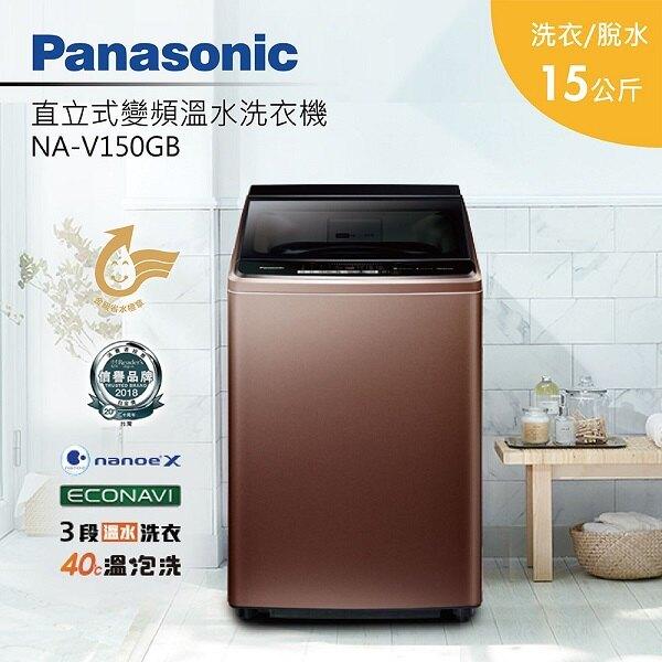Panasonic國際牌 15公斤直立變頻洗衣機 NA-V150GBS 不銹鋼。人氣店家集雅社影音家電旗艦館的------精選洗衣機------有最棒的商品。快到日本NO.1的Rakuten樂天市場的