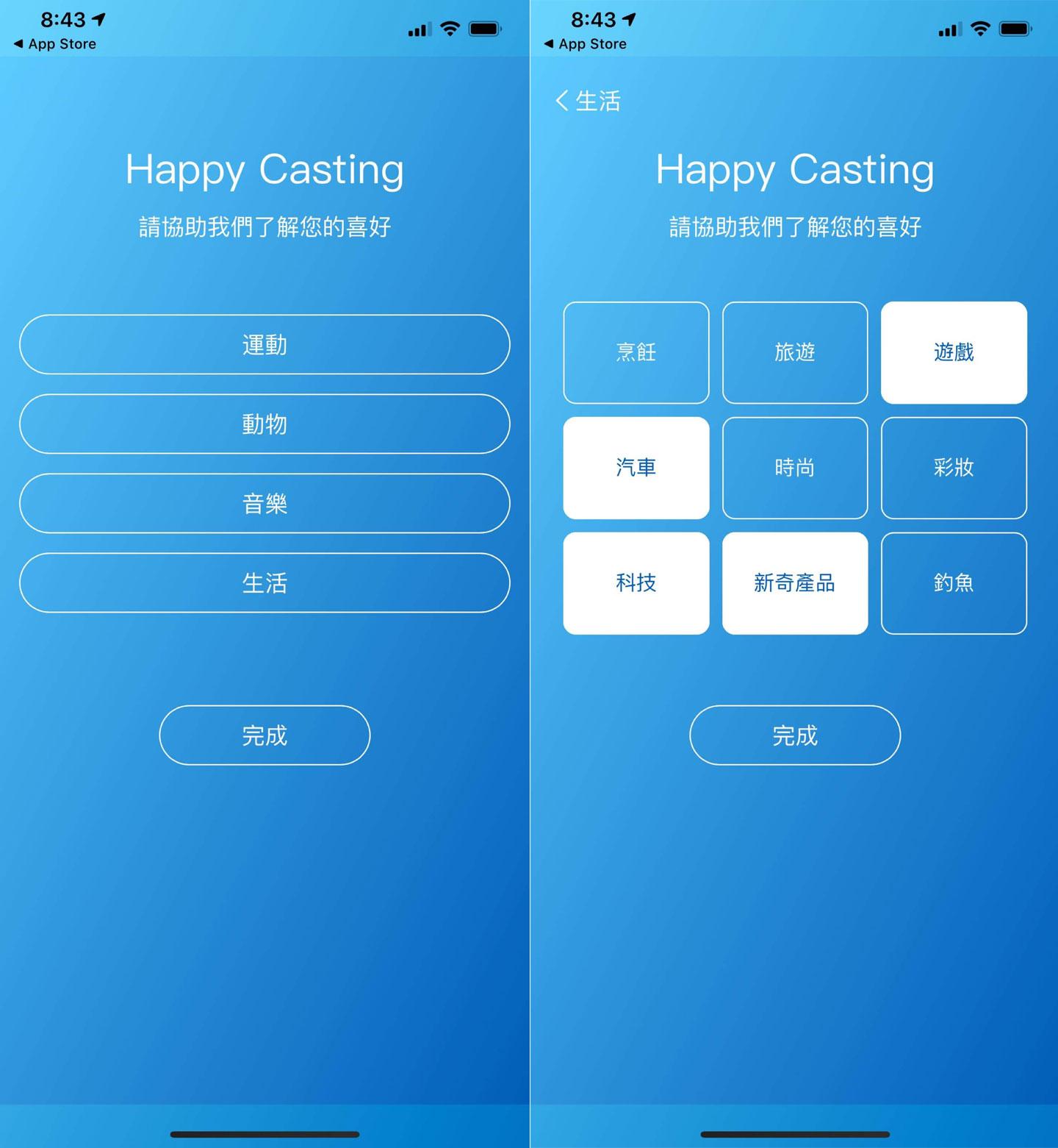 接著應用程式會詢問我們喜好的內容類型以進行影音內容的推薦,即可完成基本設定。