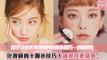 十個新手化妝必須知道的小技巧化妝師都這樣化~簡單又實用!(底妝篇)
