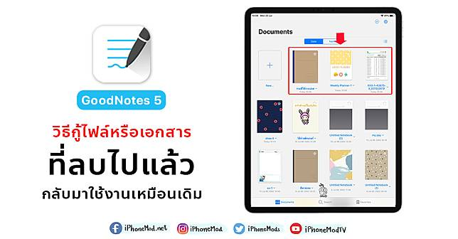 Cover Recover File Goodnotes5