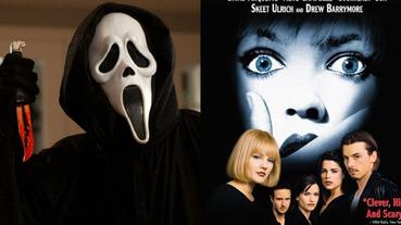 還記得鬼臉面具嗎?驚悚電影《驚聲尖叫》確定回歸拍攝第 5 集,《弒婚遊戲》導演打造!