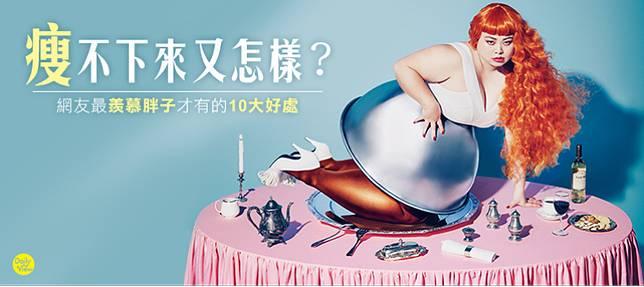 瘦不下來又怎樣?網友最羨慕胖子才有的10大好處!