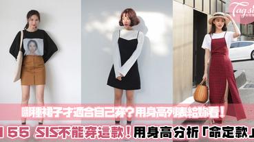 155公分絕對不能穿這長度裙子!小編統整,各種身高女孩的「命定裙」~穿起來腿變超長!
