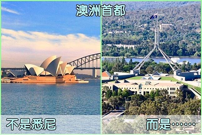 澳洲首都是……(互聯網)