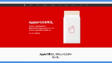 日本 Apple 公布 2020 新年優惠活動,最高可獲得 24,000 日圓禮品卡