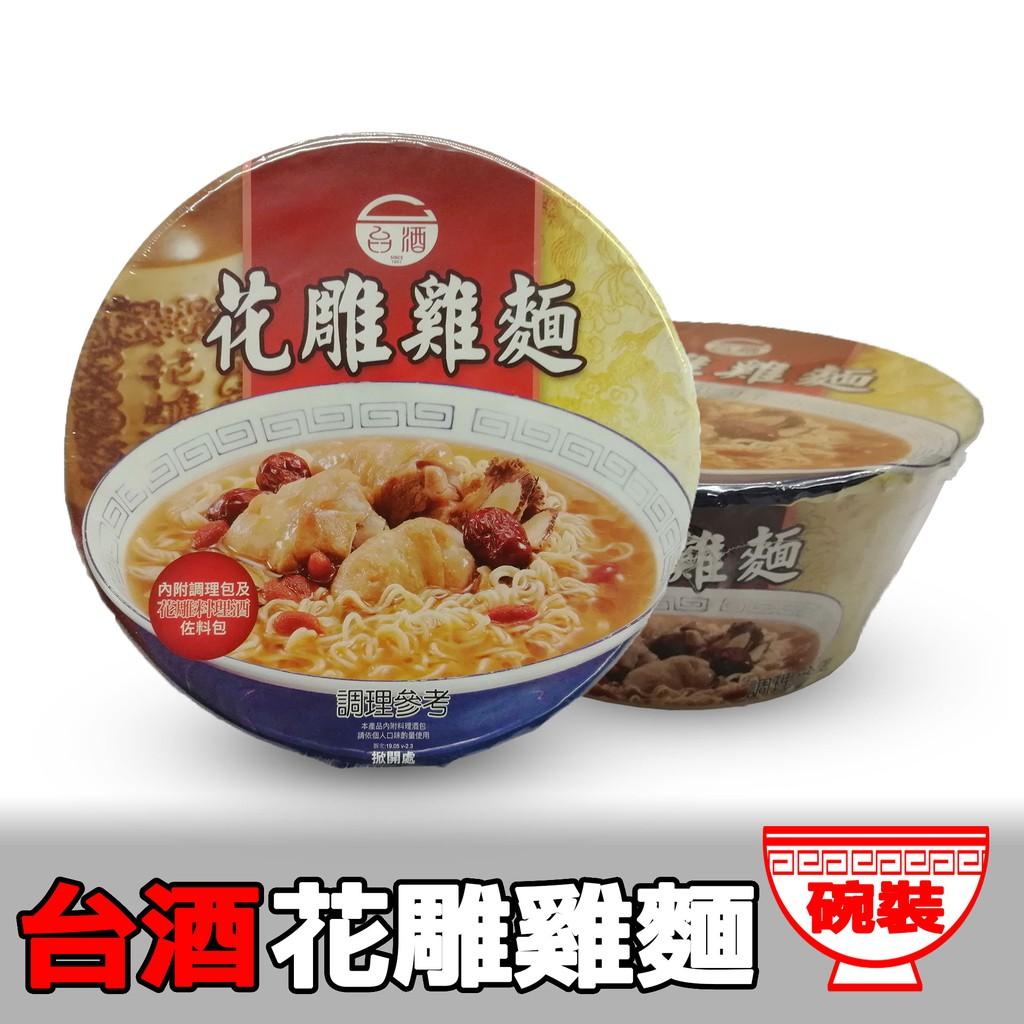 保存期限:六個月(未開封狀態且正常保存) 保存日期:於產品包裝上顯示 重量:200公克 產地:台灣 賣場內還有其他商品#URS台酒花雕雞麵 #URS滿漢大餐珍味牛肉麵 ----------------