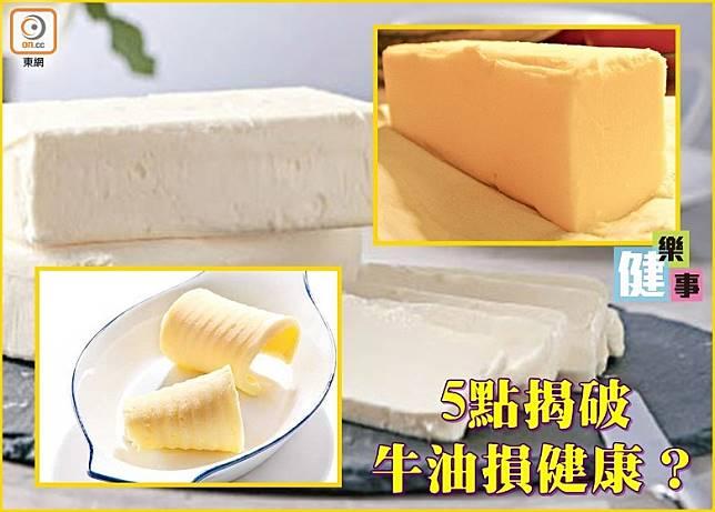 不論是牛油抑或人造牛油,均含豐富脂肪,吃得太多會令人體攝入過量脂肪和油分。(設計圖片)