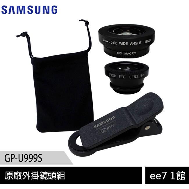 SAMSUNG ITFIT Selfie Lens原廠外掛鏡頭組(2倍廣角鏡+微距+魚眼+鏡頭夾) [ee7-1]【商品特色】2倍廣角鏡頭15x微距鏡頭180度魚眼鏡頭附有鏡頭夾及收納袋【商品規格】型