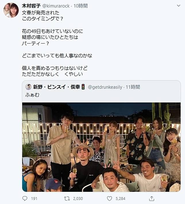 木村花媽咪響子轉載相片,並留言表逹不滿。