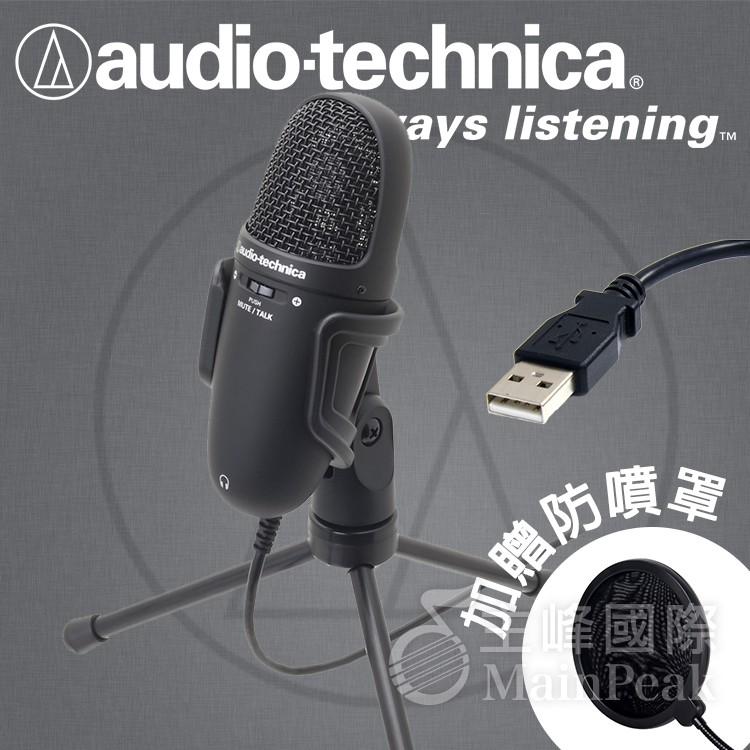 商品簡介搭載新設計麥克風迴路,數位傳送低雜訊的高音質採用O16mm大口徑振膜的側面收音型式附專用腳架,可調整成朝向音源的最佳角度耐久性優異,且具有制振效果的鋅合金壓鑄成型機體搭載耳機輸出端子,可在錄音