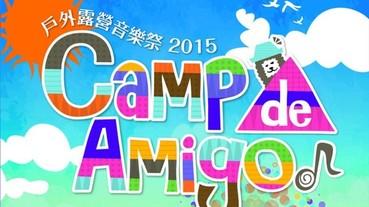 Camp de Amigo 戶外露營音樂祭 11/21、11/22登場