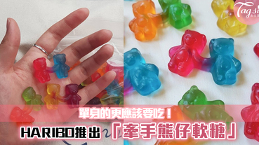 HARIBO推出虐死單身狗的「牽手熊仔軟糖」!甜蜜糖果快送給另一半吧!