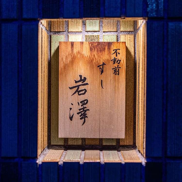実際訪問したユーザーが直接撮影して投稿した西五反田寿司不動前 すし 岩澤の写真