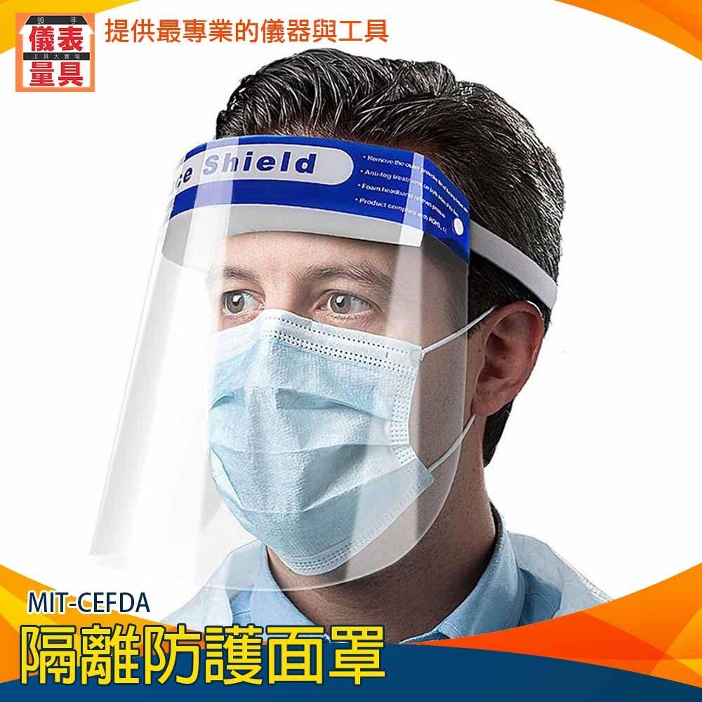 【儀表量具】透明面罩 防油濺面罩 護臉面具 MIT-CEFDA 全臉防護 抗霧通透 簡易型 防護面罩 防疫備品 防飛沫